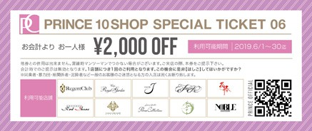 PRINCE 10SHOP SPECIAL TICKET 06