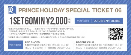 PRINCE HOLIDAY SPECIAL TICKET 06